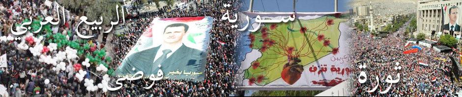 シリア・アラブの春 顛末記:最新シリア情勢