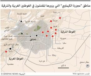 al-Hayat, August 27, 2013