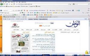 al-Watan, February 23, 2011