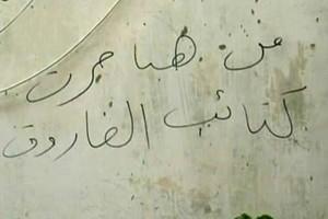 Kull-na Shuraka', March 12, 2012